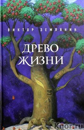 """Виктор Землянин """"Древо жизни"""""""