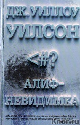 """Дж. Уиллоу Уилсон """"Алиф-невидимка"""" Серия """"Ангелы и демоны"""""""