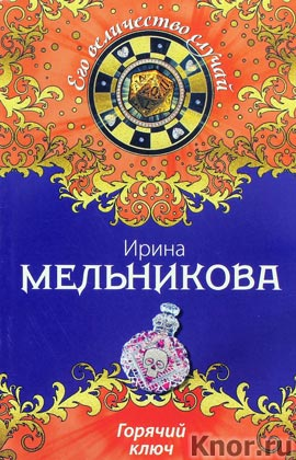 """Ирина Мельникова """"Горячий ключ"""" Серия """"Его величество случай"""" Pocket-book"""