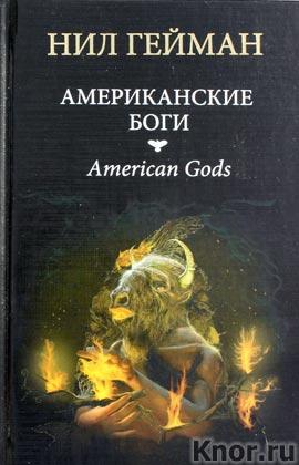 """Нил Гейман """"Американские боги"""""""