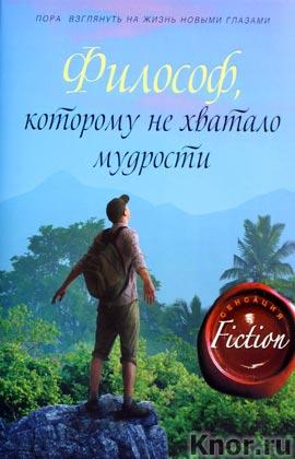 """Лоран Гунель """"Философ, которому не хватало мудрости"""" Серия """"Сенсация. Fiction"""""""