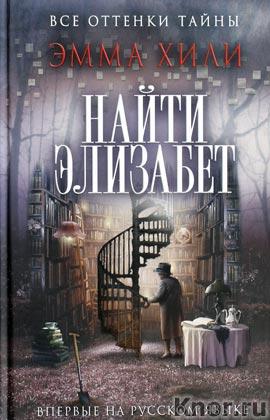 """Эмма Хили """"Найти Элизабет"""" Серия """"Все оттенки тайны"""""""