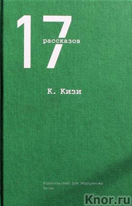 """Кен Кизи """"17 рассказов"""" Серия """"17 рассказов"""""""