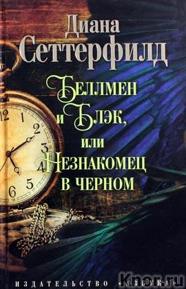 """Диана Сеттерфилд """"Беллмен и Блэк, или Незнакомец в черном"""" Серия """"Большая книга"""""""