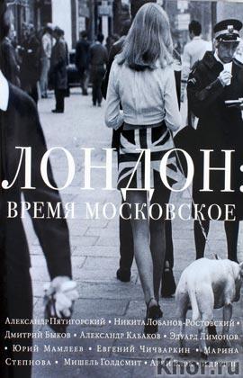 """Лондон: время московское. Серия """"Сноб"""""""