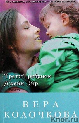 """Вера Колочкова """"Третий ребенок Джейн Эйр"""" Серия """"Счастливый билет"""" Pocket-book"""