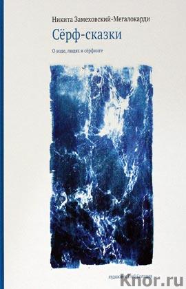 """Никита Замеховский-Мегалокарди """"Серф-сказки. О воде, людях и серфинге"""""""