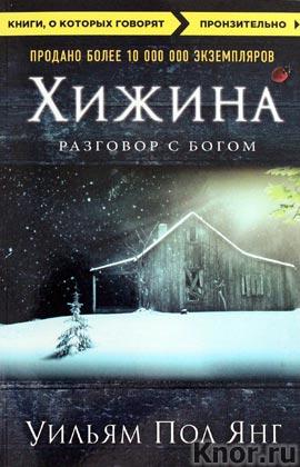 """Уильям Пол Янг """"Хижина"""" Серия """"Книги, о которых говорят"""""""