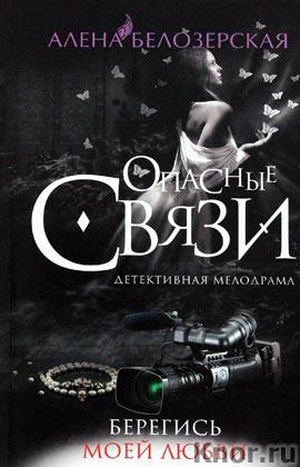 """Алена Белозерская """"Берегись моей любви"""" Серия """"Опасные связи"""" Pocket-book"""