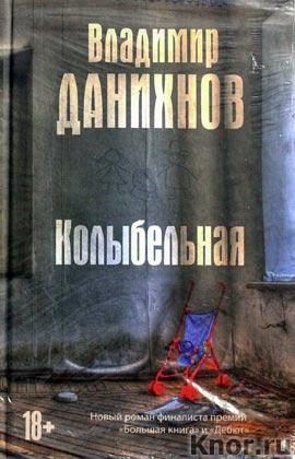 """Владимир Данихнов """"Колыбельная"""" Серия """"Нереальная проза"""""""