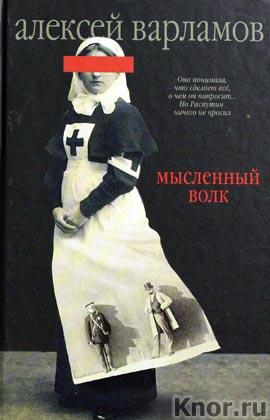 """Алексей Варламов """"Мысленный волк"""""""