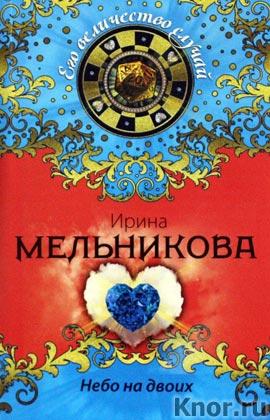 """Ирина Мельникова """"Небо на двоих"""" Серия """"Его величество случай"""" Pocket-book"""