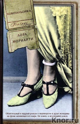 """Лора Мориарти """"Компаньонка"""" Серия """"Vintage Story"""""""
