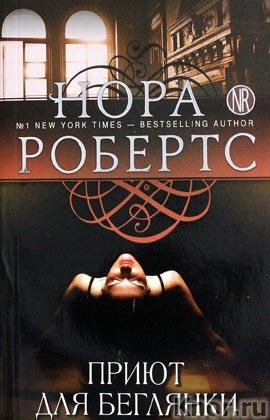 """Нора Робертс """"Приют для беглянки"""" Серия """"Мега-звезда современной прозы"""" Pocket-book"""