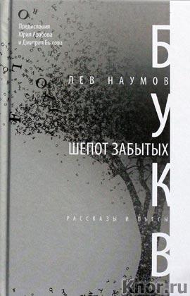 """Лев Наумов """"Шепот забытых букв"""""""