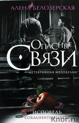 "Алена Белозерская ""Исповедь соблазнительницы"" Серия ""Опасные связи"" Pocket-book"
