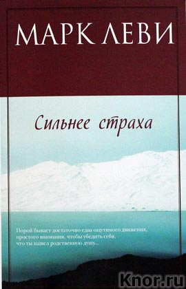 """Марк Леви """"Сильнее страха"""""""