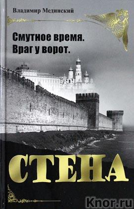 """Владимир Мединский """"Стена"""""""