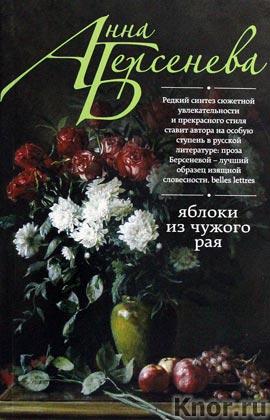 """Анна Берсенева """"Яблоки из чужого рая"""" Серия """"Русский характер"""" Pocket-book"""