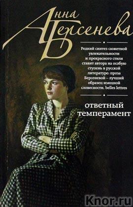 """Анна Берсенева """"Ответный темперамент"""" Серия """"Русский характер"""" Pocket-book"""