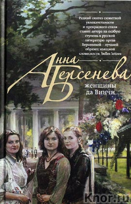 "Анна Берсенева ""Женщины да Винчи"" Серия ""Русский характер"""