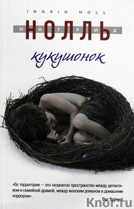"Ингрид Нолль ""Кукушонок"" Серия ""Семейная драма"" Pocket-book"
