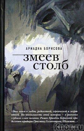 """Ариадна Борисова """"Змеев столб"""" Серия """"Кровь и молоко"""""""