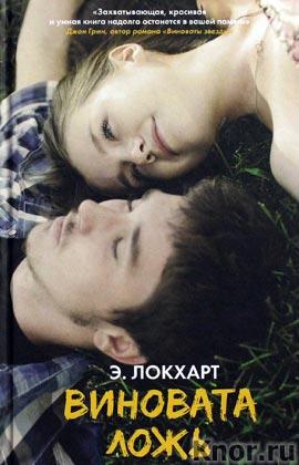 """Э. Локхарт """"Виновата ложь"""" Серия """"Виноваты звезды"""""""