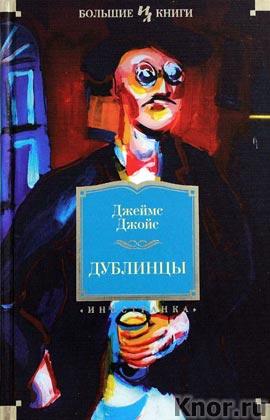 """Джеймс Джойс """"Дублинцы"""" Серия """"Иностранная литература. Большие книги"""""""