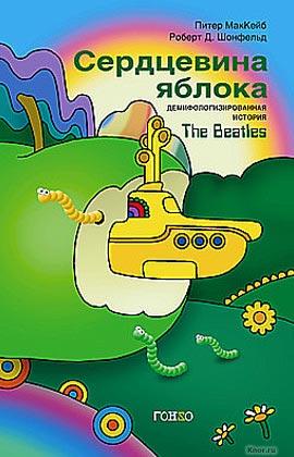 """Питер МакКейб, Роберт Д. Шонфельд """"Сердцевина яблока. Демифологизированная история The Beatles"""""""