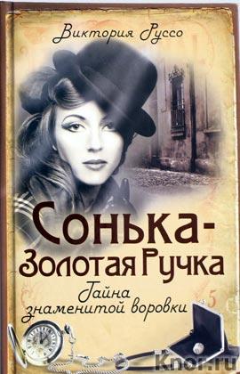 """Виктория Руссо """"Сонька-Золотая Ручка. Тайна знаменитой воровки"""""""