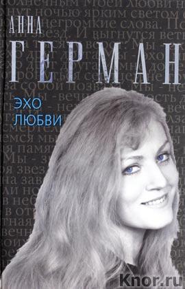 """Анна Герман """"Эхо любви"""" Серия """"Легенды авторской песни"""""""