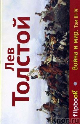 """Лев Толстой """"Война и мир. Том III-IV"""" Серия """"Флипбук"""""""
