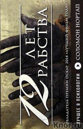 """Соломон Нортап """"12 лет рабства. Реальная история предательства, похищения и силы духа"""" Серия """"Флипбуки"""""""