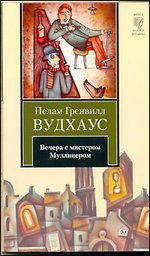 "Пелам Гренвилл Вудхауз ""Вечера с мистером Муллинером"" Серия ""Книга на все времена"" Pocket-book"