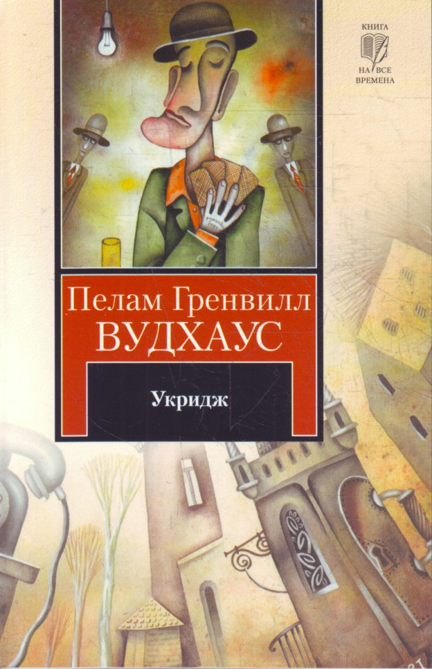 "Пелам Гренвилл Вудхаус ""Укридж"" Серия ""Книга на все времена"" Pocket-book"