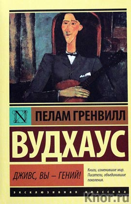 """Пелам Гренвилл Вудхаус """"Дживс, Вы - гений!"""" Серия """"Эксклюзивная классика"""" Pocket-book"""