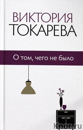 """Виктория Токарева """"О том, чего не было"""" Серия """"Собрание сочинений"""""""