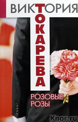 "Виктория Токарева ""Розовые розы"" Серия ""Токарева - лучшее"" Pocket-book"
