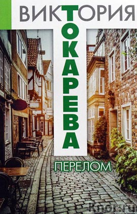 """Виктория Токарева """"Перелом"""" Серия """"Токарева - лучшее"""" Pocket-book"""