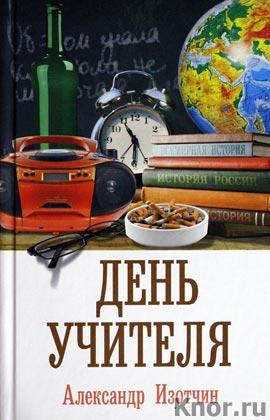 """Александр Изотчин """"День учителя"""""""