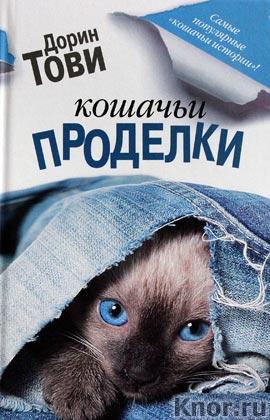 """Дорин Тови """"Кошачьи проделки"""" Серия """"Кошки, собаки и их хозяева"""""""