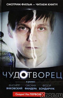 """Д. Константинов """"Чудотворец"""" Серия """"Кино"""""""