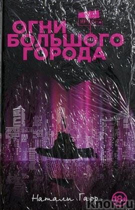 """Натали Гарр """"Огни большого города"""" Серия """"Секретная библиотека"""""""