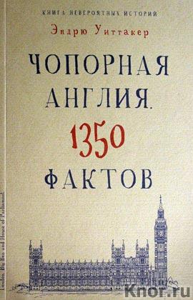 """Эндрю Уиттакер """"Культура в фактах. Книга невероятных историй. Чопорная Англия. 1350 фактов"""" Серия """"Книга невероятных историй"""""""