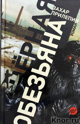 "Захар Прилепин ""Черная обезьяна"""