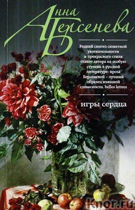"""Анна Берсенева """"Игры сердца"""" Серия """"Русский характер"""" Pocket-book"""