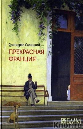"""Станислав Савицкий """"Прекрасная Франция"""""""