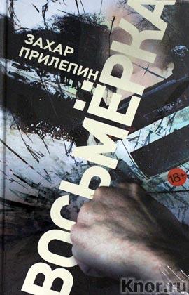 "Захар Прилепин ""Восьмерка"""
