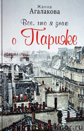 """Жанна Агалакова """"Все, что я знаю о Париже в иллюстрациях"""""""
